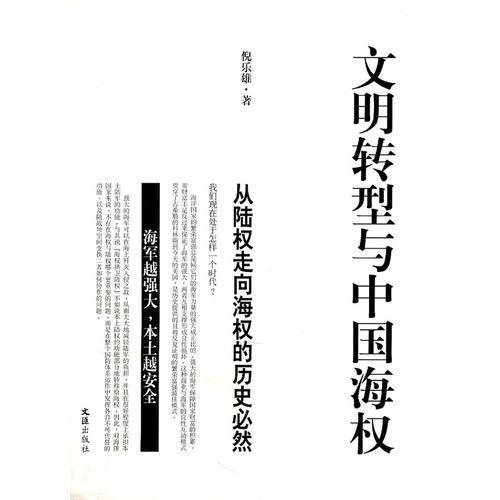 文明转型与中国海权