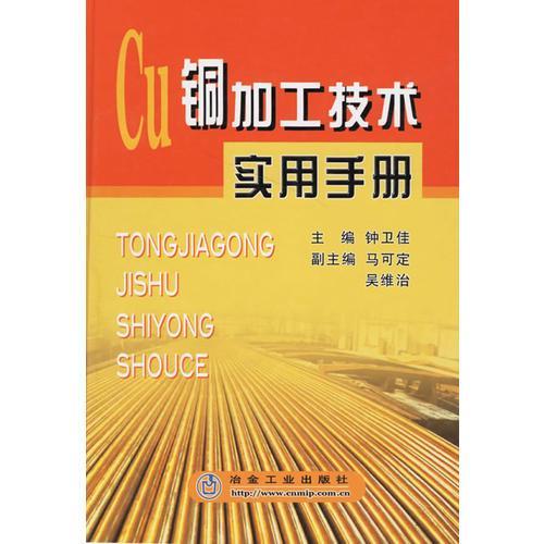 铜加工技术实用手册