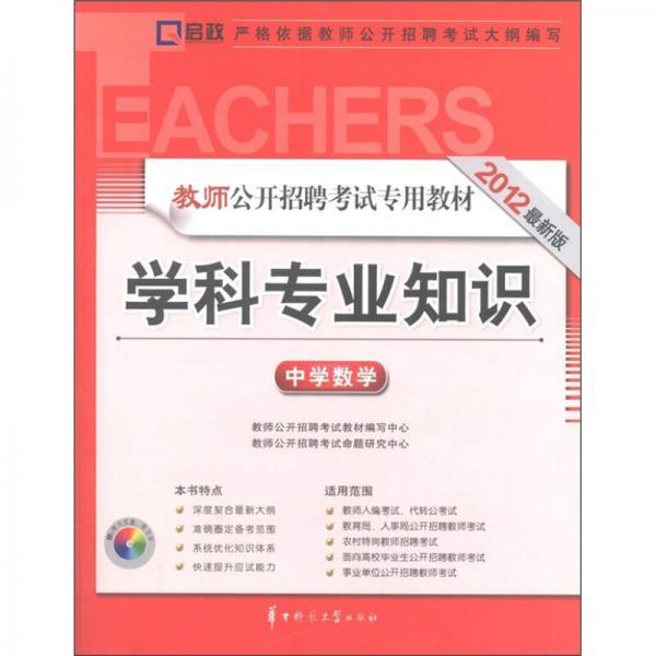 启政教育·教师公开招聘考试专用教材·学科专业知识:中学数学(2012最新版)