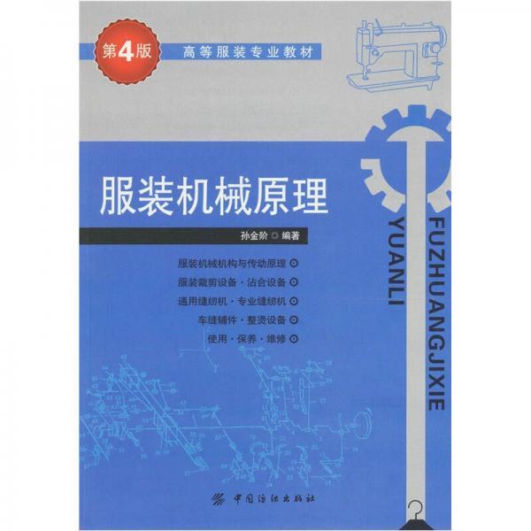 服装机械原理(第4版)