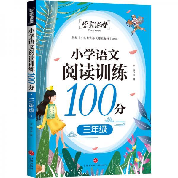 学霸课堂小学语文阅读训练100分三年级