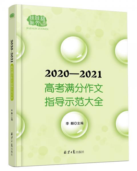 2020-2021高考满分作文指导示范大全主题分析+满分技巧+满分例文+解析点评,十年五次