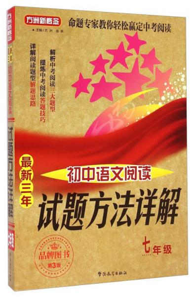 最新三年初中语文阅读试题方法详解:7年级(第3版)