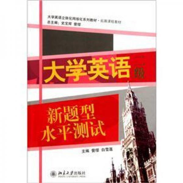 大学英语新题型水平测试(2级)
