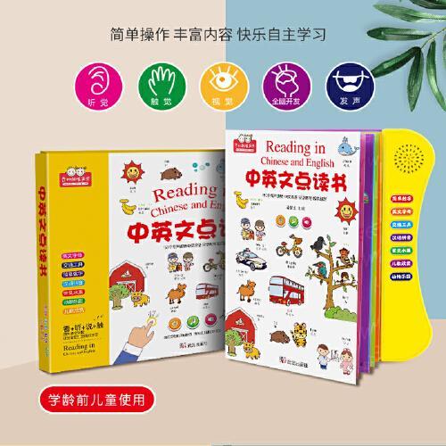 中英文点读书