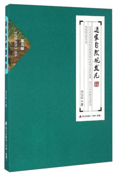 自然国学丛书:道家自然观发凡