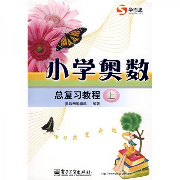 学而思培优 小学奥数总复习教程(上)
