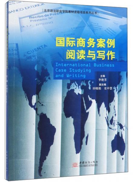 国际商务案例阅读与写作/北京政法职业学院教材资助项目系列丛书