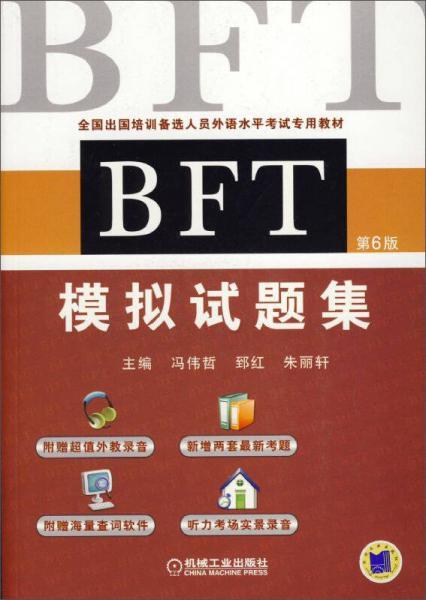 BFT 模拟试题集(第6版)
