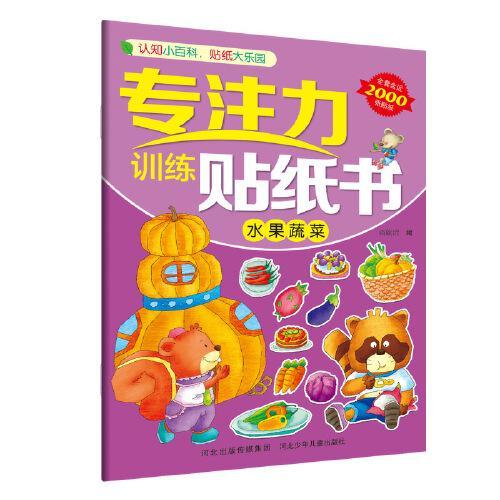 专注力训练贴纸书—水果蔬菜