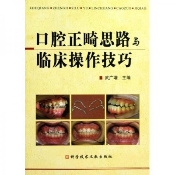 口腔正畸思路与临床操作技巧