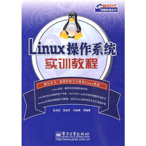 Linux操作系统实训教程
