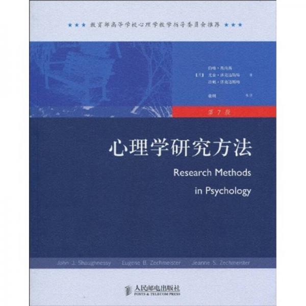 心理学研究方法