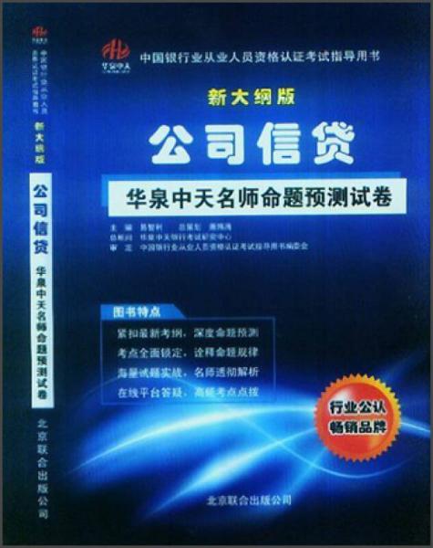 中国银行业从业人员资格认证考试指导用书:公司信贷华泉中天名师命题预测试卷(新大纲版)