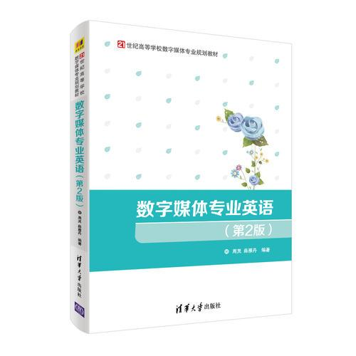 数字媒体专业英语(第2版)
