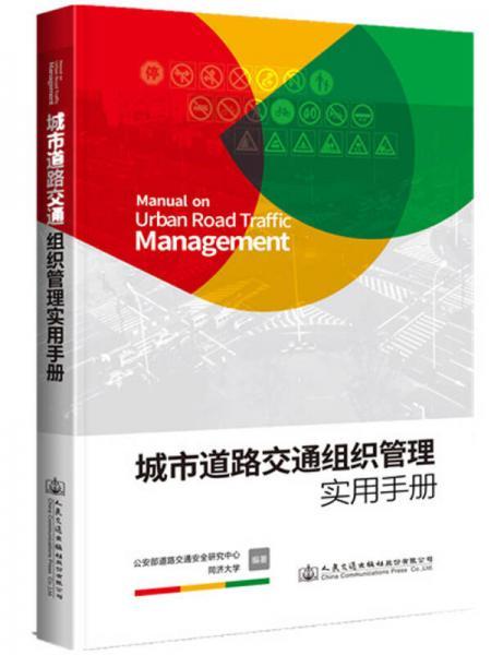 城市道路交通组织管理实用手册