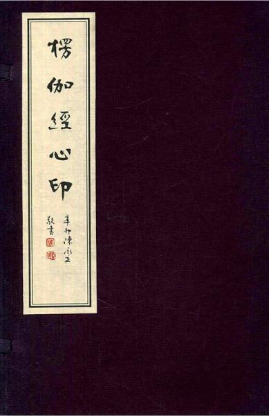 楞伽经心印(一函八册)