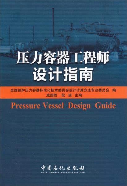 压力容器工程师设计指南