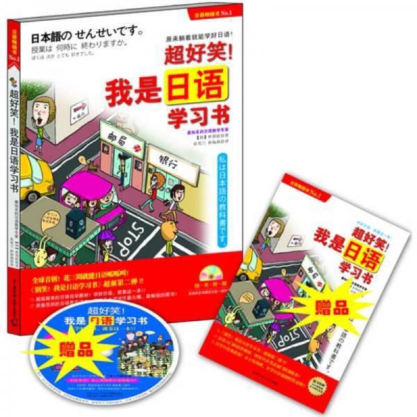 超好笑!我是日语学习书
