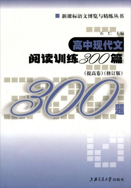 新课标语文博览与精炼丛书:高中现代文阅读训练300篇(提高卷)(修订版)