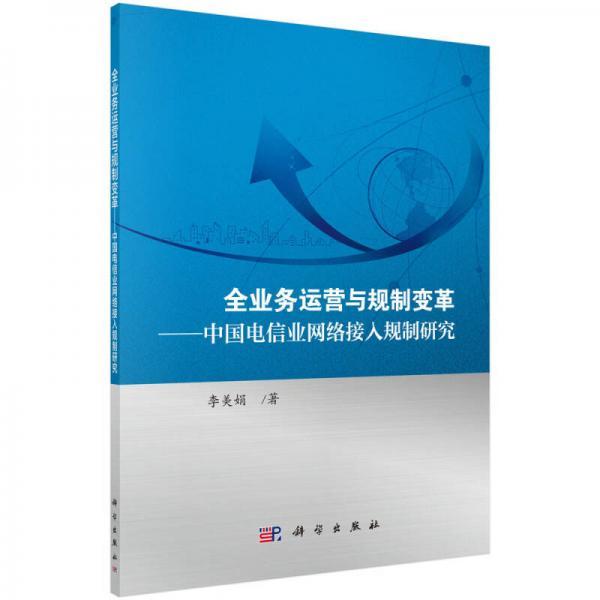 全业务运营与规制变革 中国电信业网络接入规制研究
