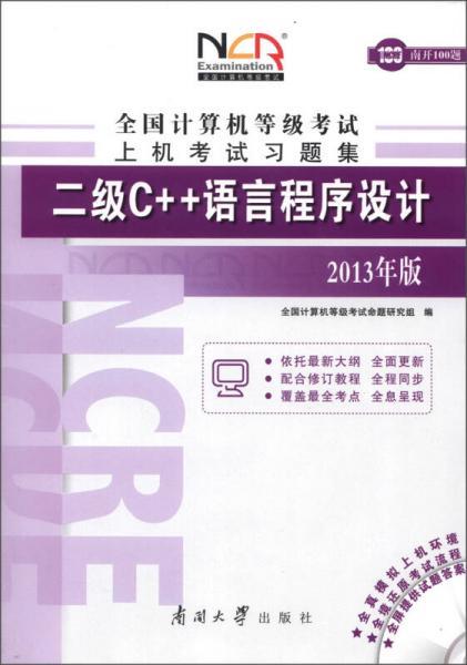 全国计算机等级考试上机考试习题集:二级C++语言程序设计(2013年版)