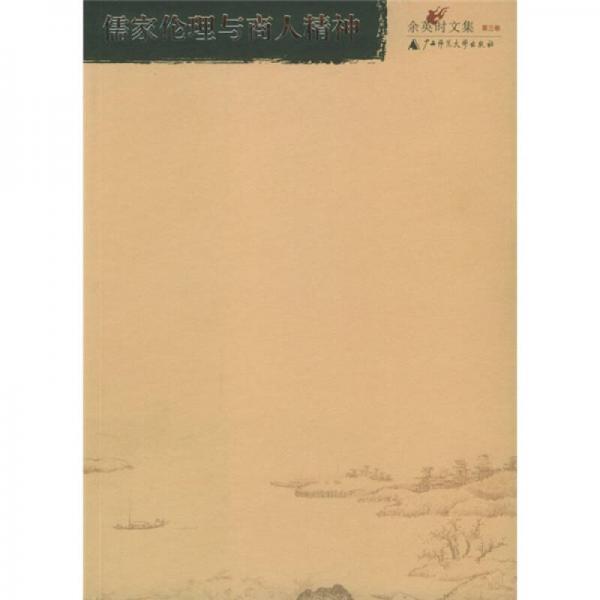儒家伦理与商人精神