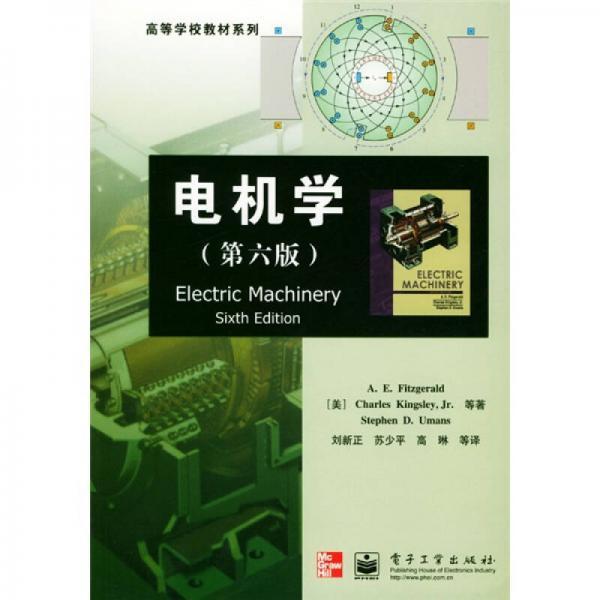 高等学校教材系列:电机学(第6版)