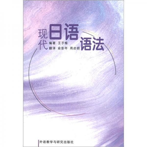 现代日语语法