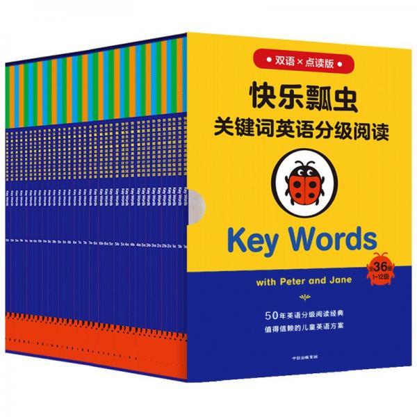 快乐瓢虫关键词英语分级阅读·KeyWords(原定价700元)
