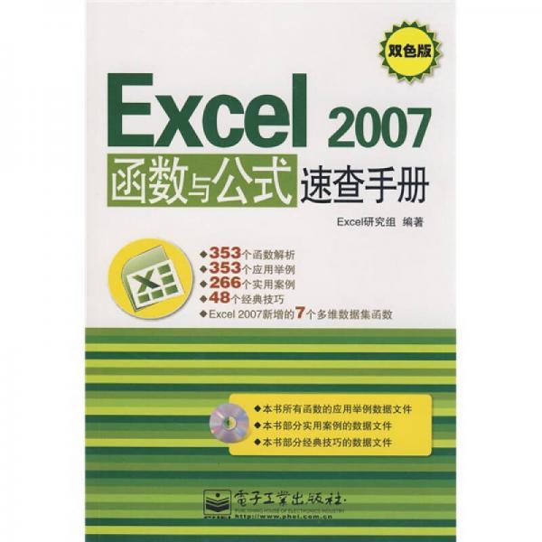 Excel2007函数与公式速查手册(双色版)