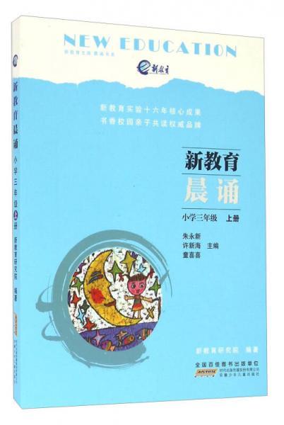 新教育晨诵(小学三年级 上册)
