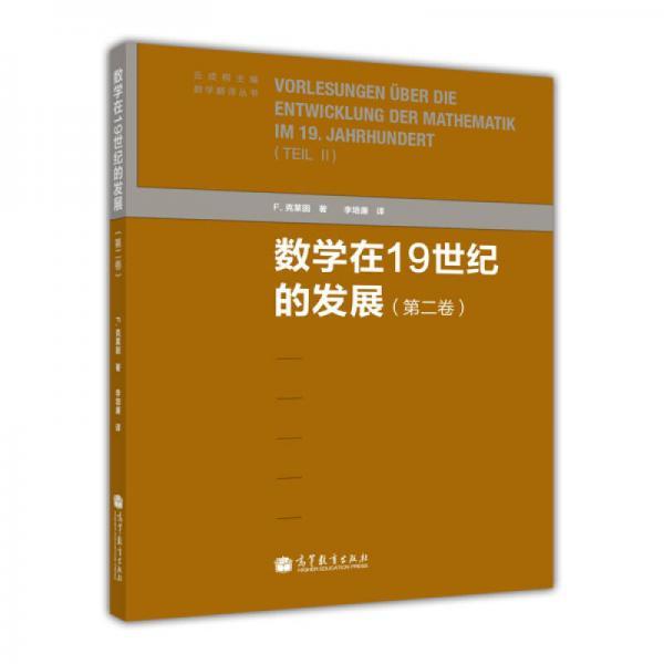数学在19世纪的发展(第二卷)