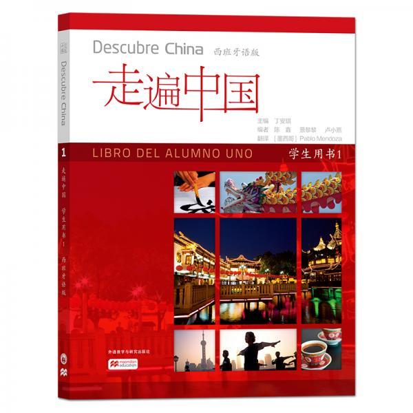 走遍中国(学生用书1西班牙语版)