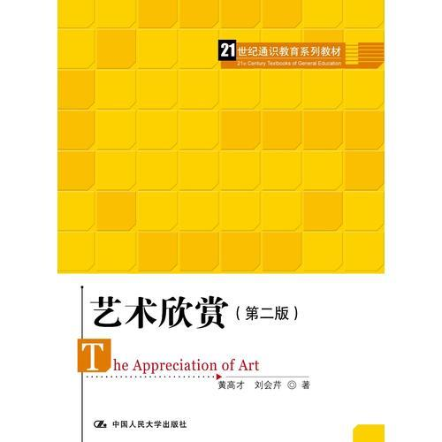 艺术欣赏(第二版)(21世纪通识教育系列教材)
