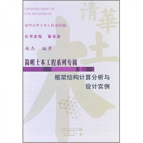 简明土木工程系列专辑:框架结构计算分析与设计实例