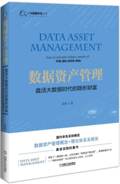 数据资产管理