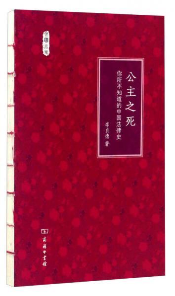 文明小史 公主之死:你所不知道的中国法律史