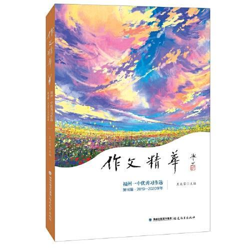 作文精华——福州一中优秀习作选(第16辑2019-2020学年)