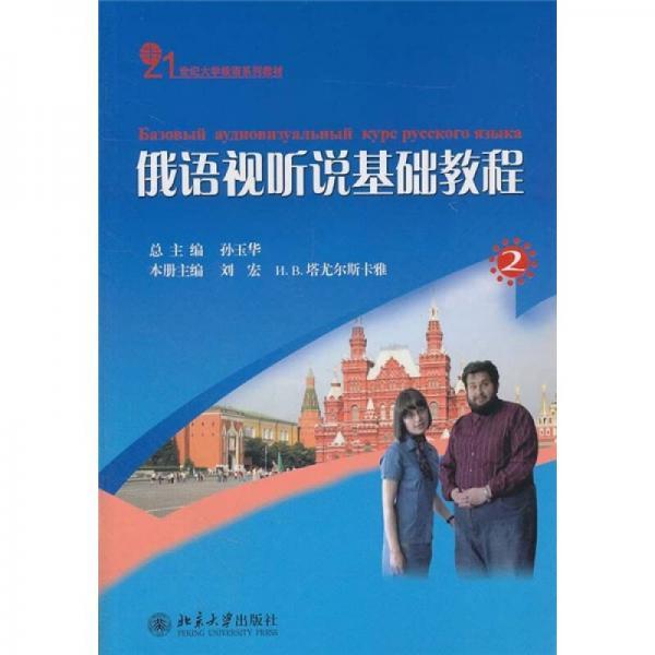 21世纪大学俄语系列教材:俄语视听说基础教程2