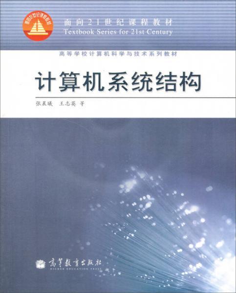 计算机系统结构