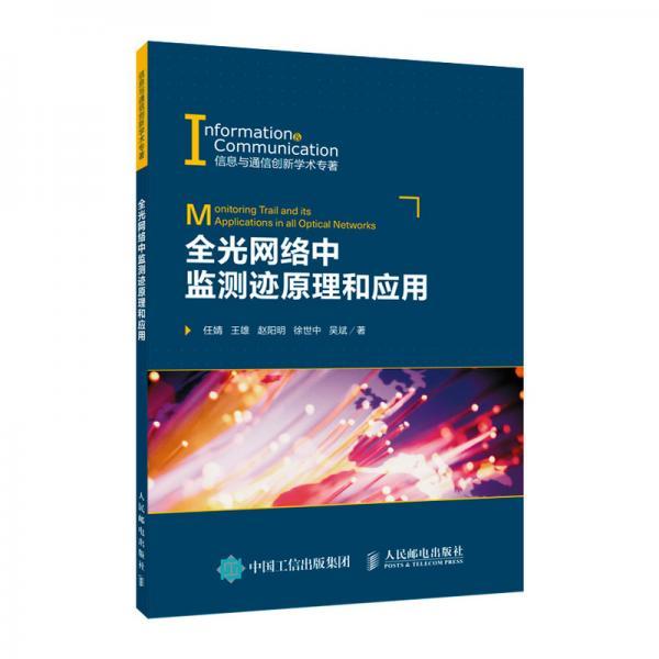 全光网络中监测迹原理和应用