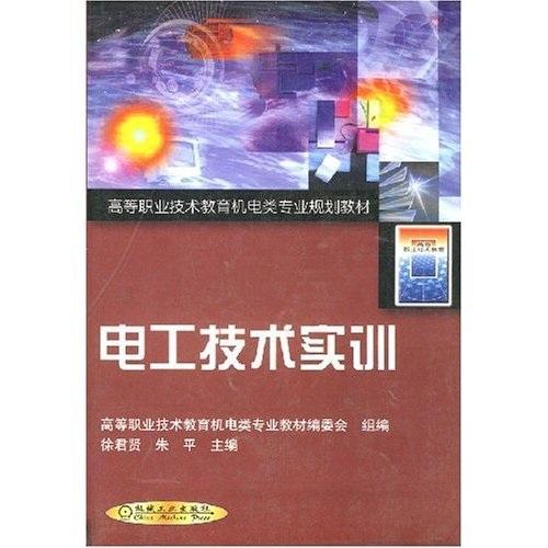 电工技术实训——高等职业技术教育机电类专业规划教材