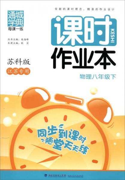 通城学典 2017春 课时作业本:八年级物理下(苏科版 江苏专用)