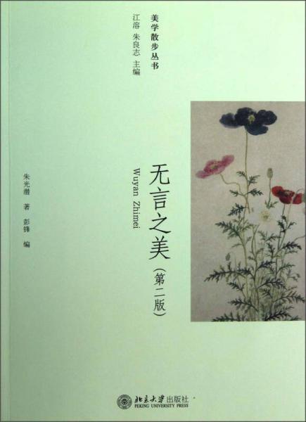 美学散步丛书:无言之美(第2版)