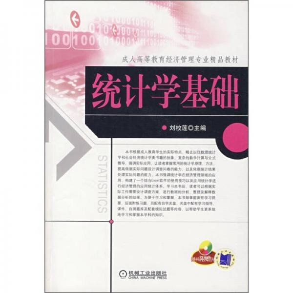 成人高等教育经济管理专业精品教材:统计学基础