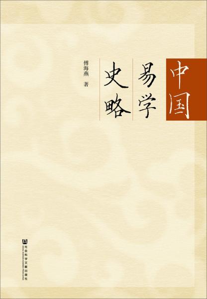 中国易学史略