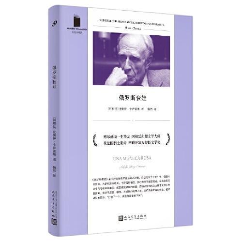 俄罗斯套娃(与博尔赫斯合作著书的一生挚友 阿根廷幻想文学大师 比奥伊·卡萨雷斯奇绝短篇小说集)