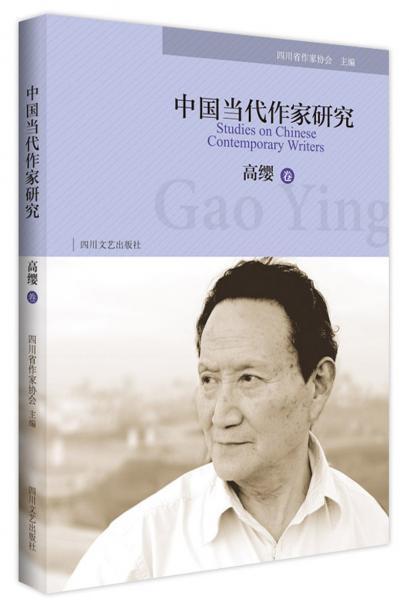 中国当代作家研究高缨卷