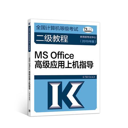 全国计算机等级考试二级教程--MS Office高级应用上机指导(2019年版)